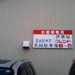 フレンド - 駐車場