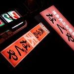 博多天ぷら なぐや -