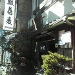 藪そば - 外観(2015年1月17日撮影)
