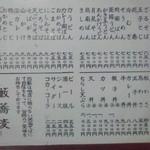 藪そば - メニュー(2015年1月17日撮影)