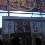 えびすこ - 2014年11月:イベント出店時に食べました