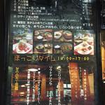 六々々屋 - 定食メニュー('15.01)