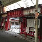 六々々屋 - 商店街にある見所満載の全興寺('15.01)