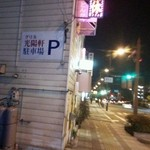 光陽軒 - 外観写真: