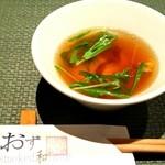 おず smoked和taste - お通し(お雑煮)