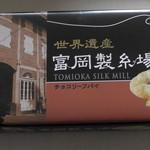 長登屋 - H27年1月中旬 富岡製糸場チョコリーフパイ700円