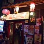 長福 - JR本八幡駅のガード沿いにあります。駅前にガストがある方の出口です。