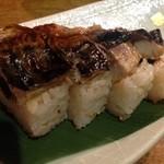 しぎの家 - さば寿司!