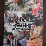 九州 熱中屋 - パンフレット