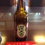 雀のお宿 - 深大寺ビール!飲みやすい!
