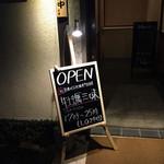 牡蠣三味 - 入口