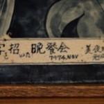 34325931 - 陶板の隅のサイン。。。1974年11月と書いてある~41年目に突入だょ~♡
