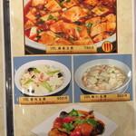 蓬莱春飯店 - 2015年1月