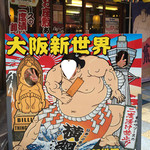横綱 通天閣店 -
