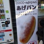 ココアゲパン -