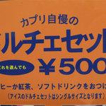 イタリア料理 カプリチョーザ 博多デイトス店 - 博多駅で500円のケーキセットはうれしい。ドリンクも選べます。