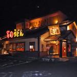 和風レストラン そうま - 2015-01-14