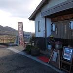 御神火茶屋 - 店入口