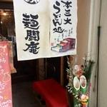 34334350 - 麵闘庵さん