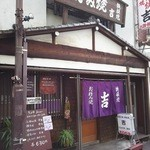お好み焼 吉 - 2015.01.14