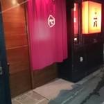 一八 - 店舗入口 看板が綺麗に光ってます
