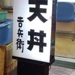 天丼 吉兵衛 - 看板