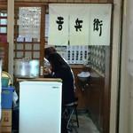 天丼 吉兵衛 - お店