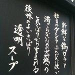 一代元 - 外壁に書かれたスープの説明