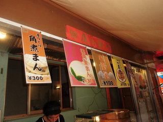 中華菜館 出島亭 - メニューは張り紙ですブゥ~ラ ブラ