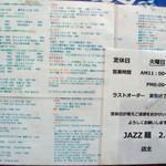 34341344 - JAZZ麺2.7(店頭メニュー)