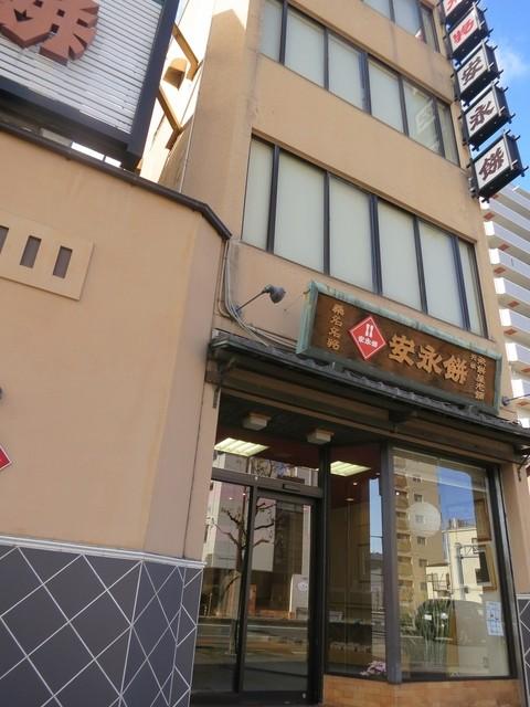 永餅屋老舗 本店 - こんな店内です。