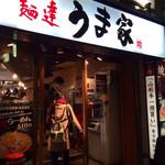 麺達うま家 - 高田馬場駅早稲田口出てすぐ。ベックスコーヒー正面、富士そば脇の路地を入りすぐ右手にあります。