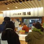 ふるさと料理 福膳 - 東京駅エキナカ、エキュート東京の中