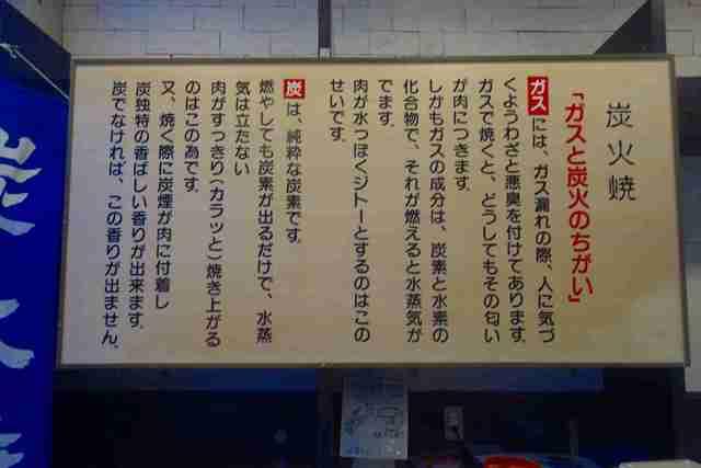 つくば銀座惣菜店 イーアスつくば店 - 店内に入るとガス焼きと炭火焼きの違いについて書かれたPOPが用意され