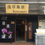 クワサル - 奥浅草、千束商店街から少し入った静かな所です