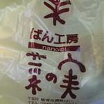 ぱん工房 菜の実 - 料理写真:この中から4品のパンを選んで自宅に買って帰りました。
