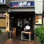 漁師屋 鷺沼店 -