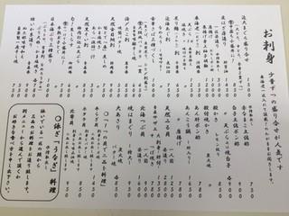あぶりや食堂 - 日替わり「刺身メニュー」(H27/1/18) 他にグランドメニューもございます。