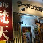 麺屋 梵天 -
