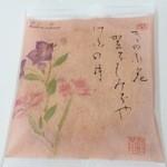 京都・六角 蕪村庵 本店 -