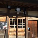 水車の里 瑞穂蔵 - 入口