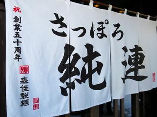 さっぽろ純連 札幌店 - 暖簾