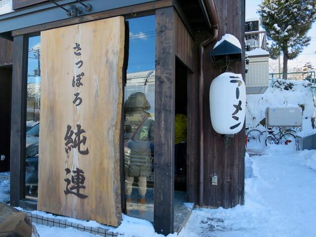 さっぽろ純連 札幌店 - 外まで人が並んでます