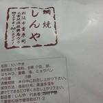Shinya -