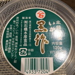 石橋水産食品 - 料理写真:黒作り