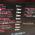 ブラッスリー・ヴィロン 渋谷店 - ランチアラカルト