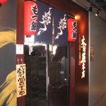 木村屋本店 - お店の入り口