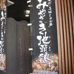 木村屋本店 - 宮崎地鶏がメインのお店