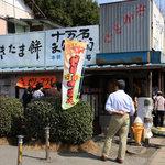 はにわ処 さかもと商店 - ゼリーフライを販売しているところ。2010年3月撮影。