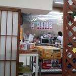 ゑとや野崎商店 - 遠めにメニュー